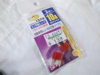 エーモンのミニ平型ヒューズ10A